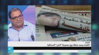 """القضاء الجزائري يجمد صفقة بيع مجموعة """"الخبر"""" الصحافية"""