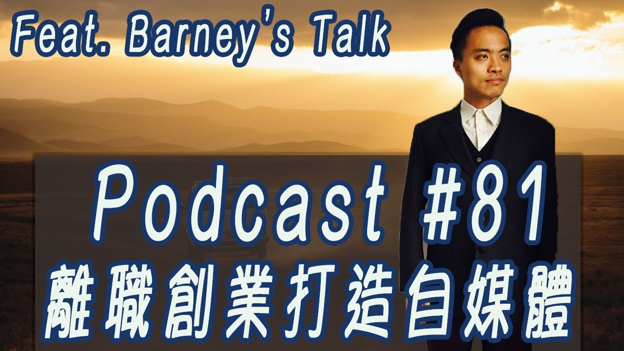 Podcast #81: 開啟旅行自媒體創業的生活型態 | feat. Barney's talk - YouTube
