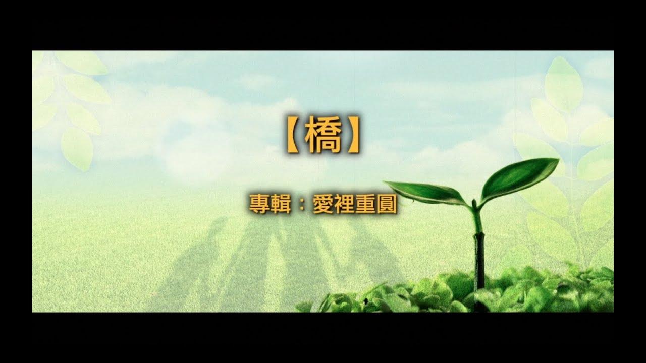 【青草原詩歌】橋(粵)-愛裡重圓