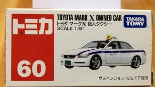 トヨタマークX