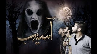 ASAIB | Horror Drama Serial  | Episode 1 | ALI HAIDER |