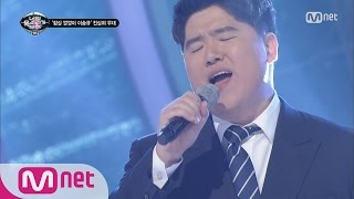 [ICanSeeYourVoice2] Jamsil's so-called Gym Guy's Singing~♪ EP.13 20160114