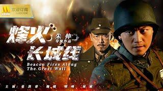 【1080P Full Movie】《烽火长城线》Beacon Fires Along The Great Wall 南有南京大屠杀 北有千里无人区 (张洪睿 / 魏媛 / 谭峰 / 项斌)