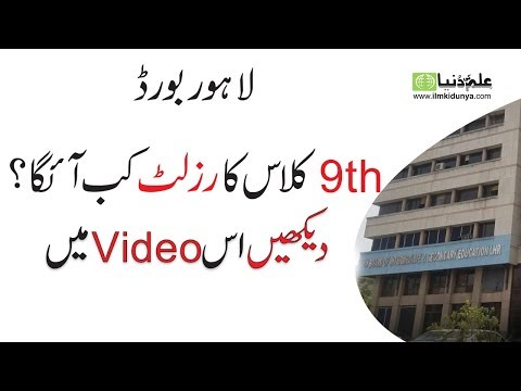 Lahore Board 9th Class Result 2019 www biselahore com - Lahore Board
