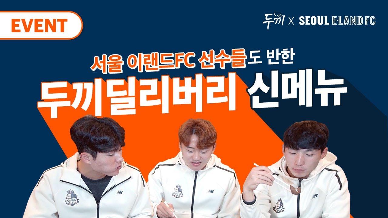 서울 이랜드 FC 선수들도 반한 두끼 딜리버리 신메뉴😍 I 두끼 딜리버리 신메뉴 이름맞추기 이벤트⭐