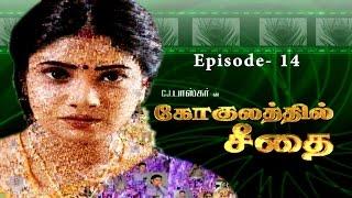 Episode 14 Actress Sangavi