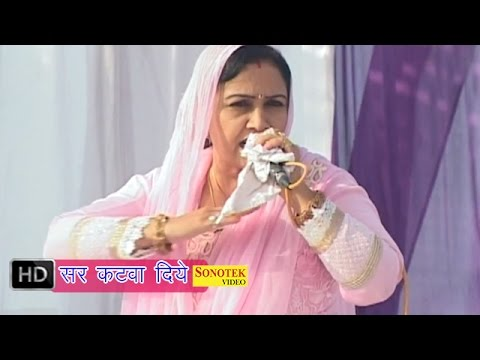 Sar Katwa Diye || सर कटवा दिये  || Rajbala Bahadurgad  || Haryanvi Ragni