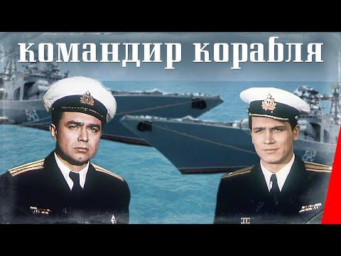 Командир корабля (1954) фильм