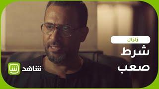 #زلزال | خليل يضع شرطًا صعبًا لعودة ابنته إلى زوجها..