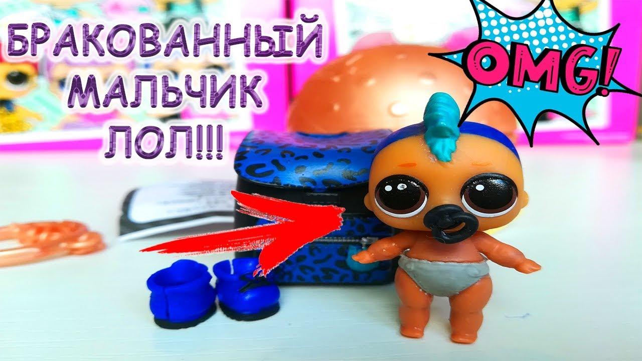 БРАКОВАННЫЙ МАЛЬЧИК ЛОЛ СЮРПРИЗ КОНФЕТТИ ПОП!!! #LOL ...