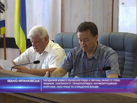Засідання постійної комісії обласної ради з питань захисту прав людини, антикорупційної політики