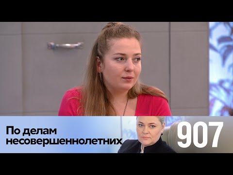 По делам несовершеннолетних | Выпуск 907