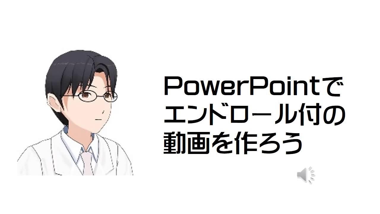 パワーポイントで動画が作成できる!