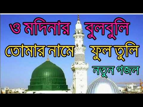 o_modinar_bulbuli_tomar_name_ful_tuli_-__nobi_dibos_special_new_bangla_gojol(480p)