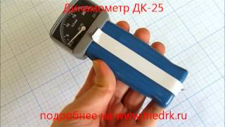 Динамометр кистевой ДК-25(Динамометр кистевой ДК-25., 2015-04-10T11:31:06.000Z)