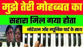 Mujhe Teri Mohabbat Ka Sahara| Aap Aaye Bahar Aayi|On Harmonium|With Notation by Lokendra Chaudhary