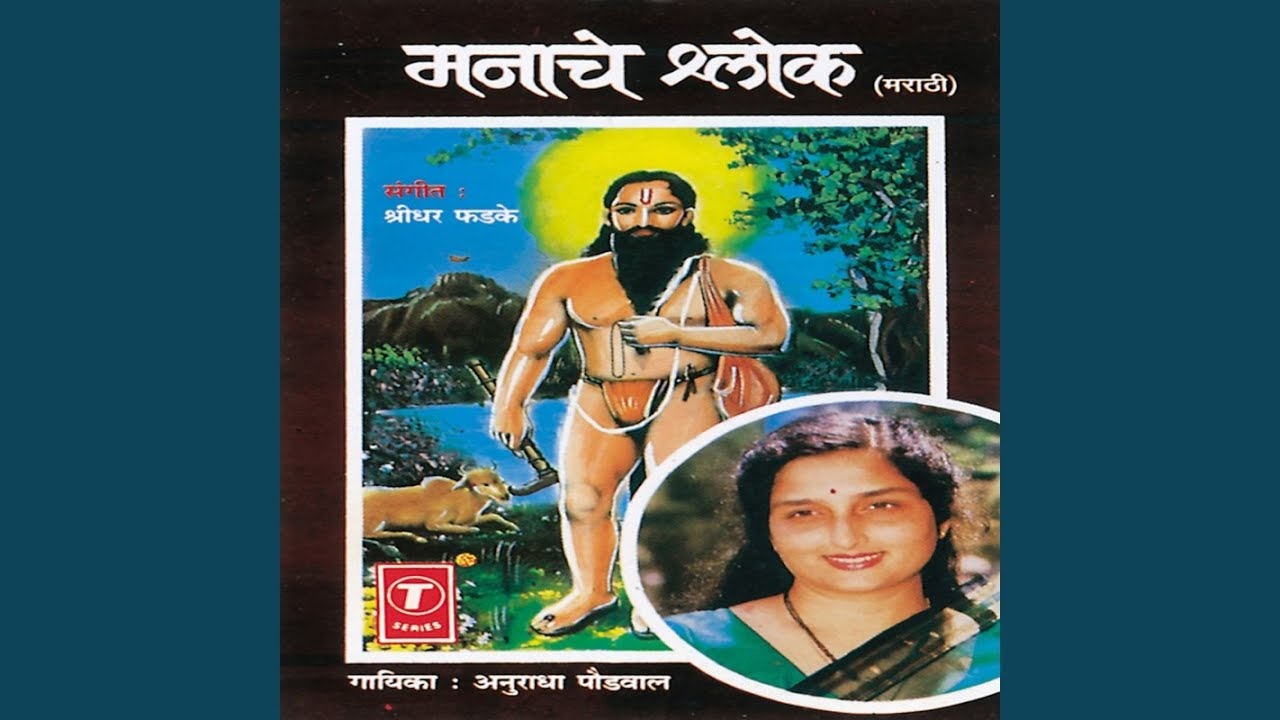 manache shlok in marathi mp3 free download