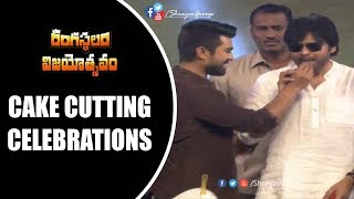 Pawan Kalyan & Ramcharan cake cutting Celebrati...