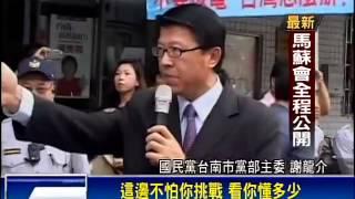 反核四嗆聲 陳昌輝槓謝龍介-民視新聞 thumbnail