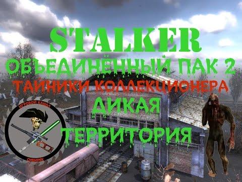 Сталкер ОП 2 Все тайники Коллекционера Дикая Территория