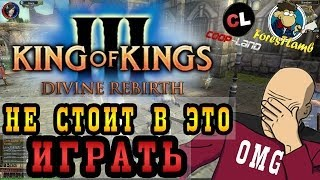 НЕ СТОИТ В ЭТО ИГРАТЬ - King of Kings 3 нереально крутое развлечение