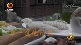 [我们的节日-2019中秋]地道的盐水鸭到底如何烹饪| CCTV科教