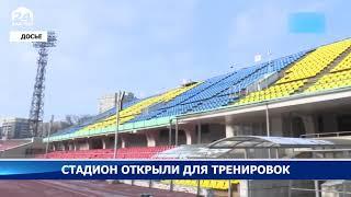 Столичный стадион  открыли для тренировок горожан - Новости Кыргызстана