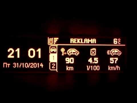 Расход топлива трасса Peugeot 408 (110 л.с.)