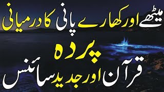 Mystery of two Seas That Don't Mix | Quran & Science |  Miracle of Quran About two seas