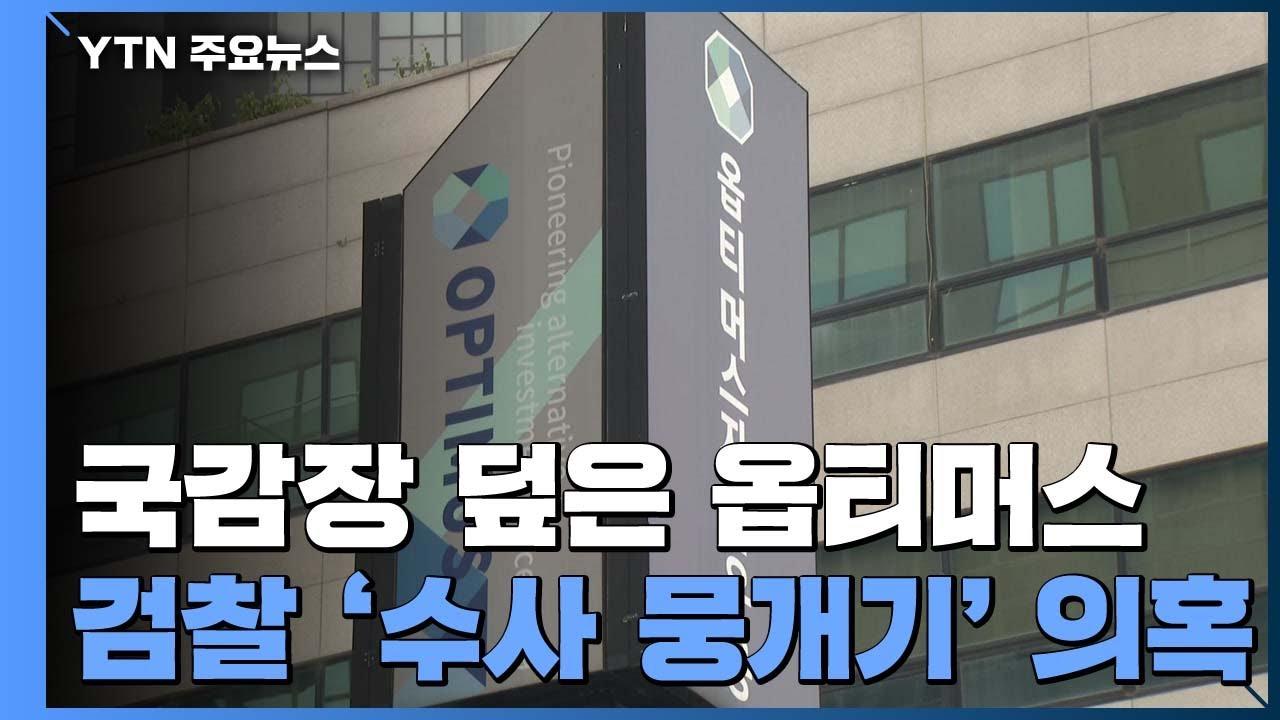 취재앤팩트] 국감장 덮은 '옵티머스'...수사팀 증원 로비 의혹 수사 속도 낼까 / YTN - YouTube