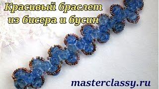 Красивый браслет из бисера и бусин в голубых тонах. Видео урок