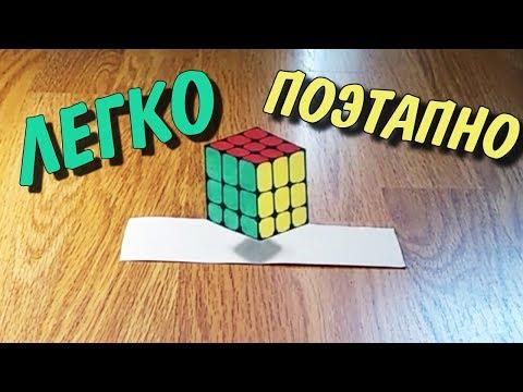 Как нарисовать 3д куб