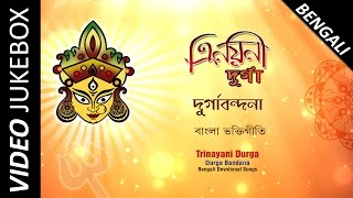 Best of Trinayani Durga Songs | Best Bengali Devotional Songs | Durga Bandana | Video Jukebox