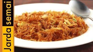 ঈদ স্পেসাল ঝরঝরে জর্দা সেমাই রেসেপি।How to make Jarda semai Recipe bangla
