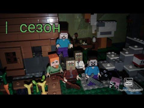 Сериал Лего Майнкрафт выживание 8 серия супер нагрудник и хижына ведьмы