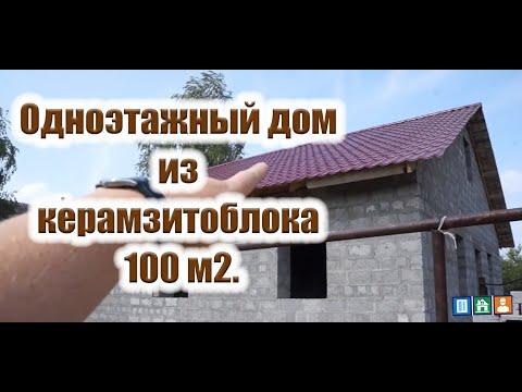 Строительство одноэтажного дома из керамзитоблока 100м2 на свайно ростверковом фундаменте за 1,3 млн