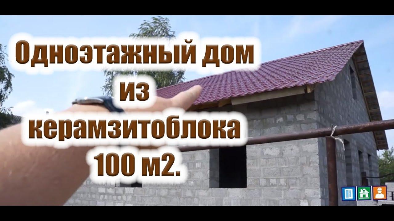 10 на 10 дом одноэтажный из керамзитобетона цветник на могилу из бетона купить в спб