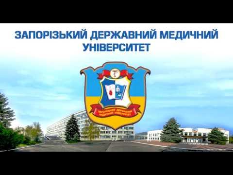 Подготовительные курсы. ЗГМУ. (Training Courses. Zaporozhye State Medical University.)