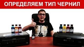 Смотреть видео Где купить чернила для принтера epson