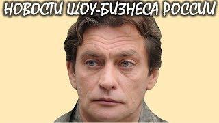 Домогарова вывели из себя обвинения в алкоголизме. Новости шоу-бизнеса России.