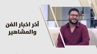 عمر الحديدي - آخر اخبار الفن والمشاهير