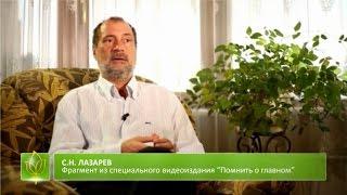 С.Н. Лазарев | Талант и предназначение