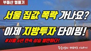 서울 집값 폭락하나요?이제는 지방 부동산 투자 타이밍!…