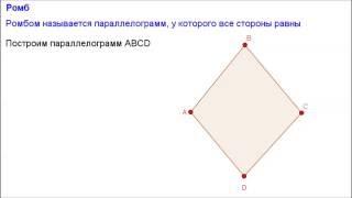 Геометрия 8 класс. Ромб