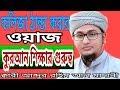 New Bangla Waz 2018 || Abdur Rahim Al Madani || Best Waj 2018