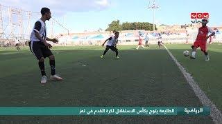 الطليعة يتوج بكأس الاستقلال لكرة القدم في تعز