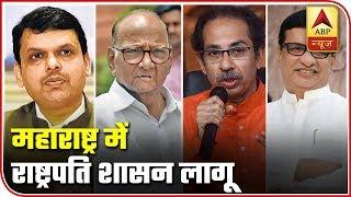 Audio Bulletin: President's Rule Imposed In Maharashtra | ABP News