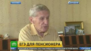 Скачать Пенсионер из Иванова сдал ЕГЭ и пристыдил экзаменаторов