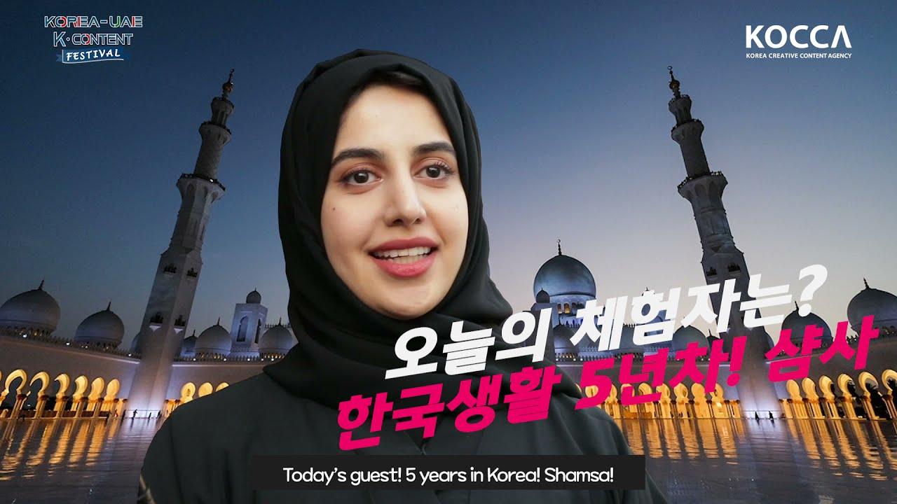 한국 UAE K 콘텐츠 페스티벌 : 실감기술체험