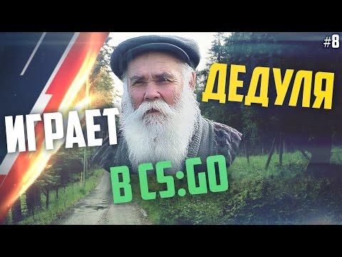 Дедушка играет в CSGO 8